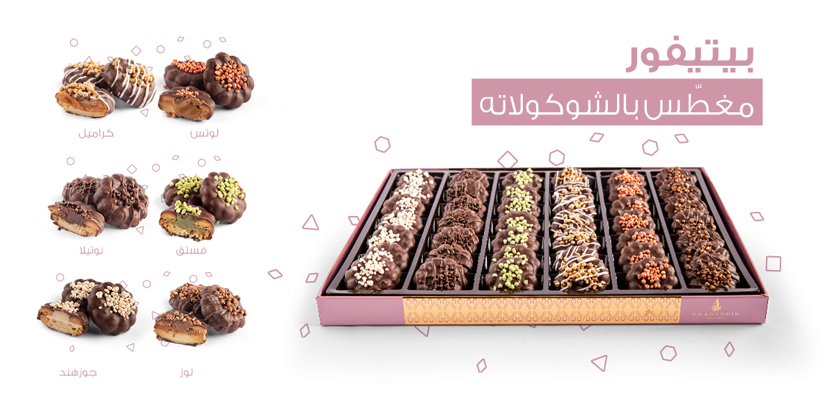 Saadeddinpastry حلويات سعدالدين 10